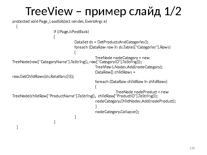Tree. View – пример слайд 1/2 protected void Page_Load(object sender, Event. Args e) { if (!Page.