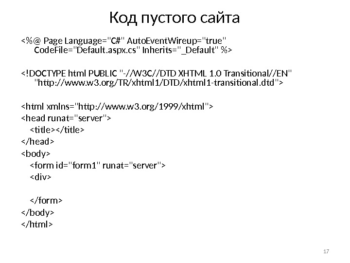 Код пустого сайта @ Page Language=C# Auto. Event. Wireup=true  Code. File=Default. aspx. cs Inherits=_Default