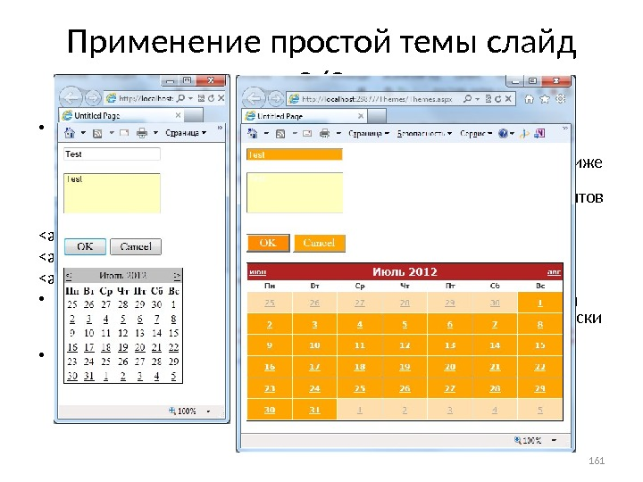 Применение простой темы слайд 2/2 • Visual Studio не поддерживает создание тем во время проектирования, поэтому