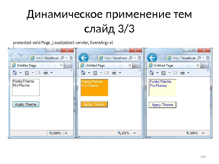 Динамическое применение тем слайд 3/3 protected void Page_Load(object sender, Event. Args e) { if (!Page. Is.