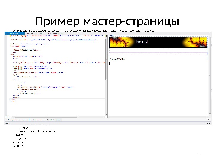 Пример мастер-страницы @ Master Language=C# Auto. Event. Wireup=true Code. File=Site. Template. master. cs Inherits=Site. Template