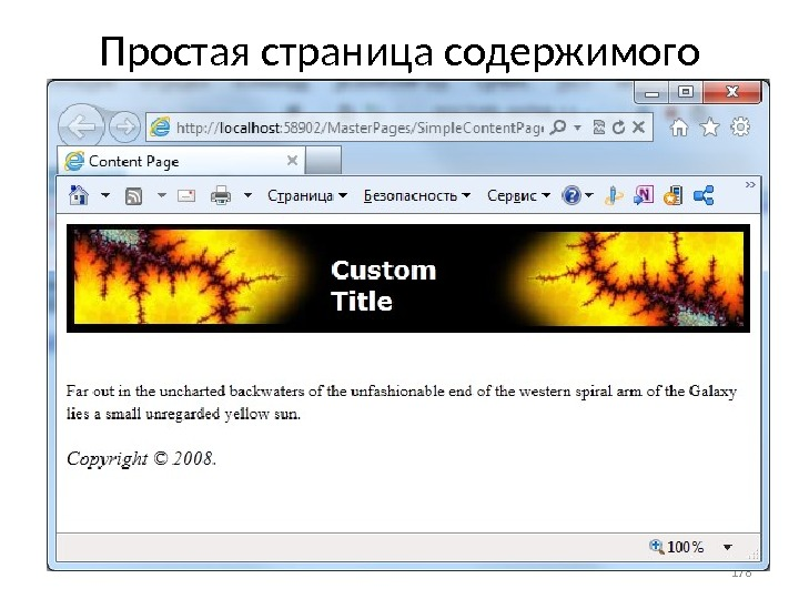 Простая страница содержимого слайд 2/2 • @ Page Language=C# Master. Page. File=~/Site. Template. master Auto. Event.