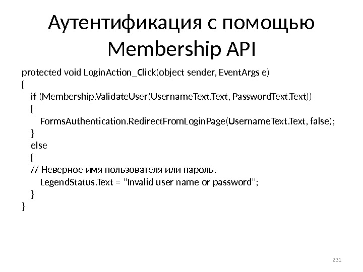 Аутентификация с помощью Membership API protected void Login. Action_Click(object sender, Event. Args e) { if (Membership.