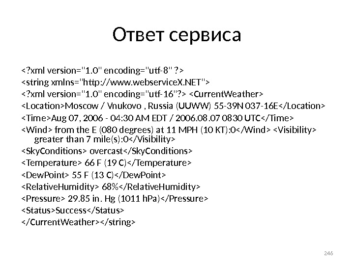 Ответ сервиса ? xml version=1. 0 encoding=utf-8 ?   string xmlns=http: //www. webservice. X. NET