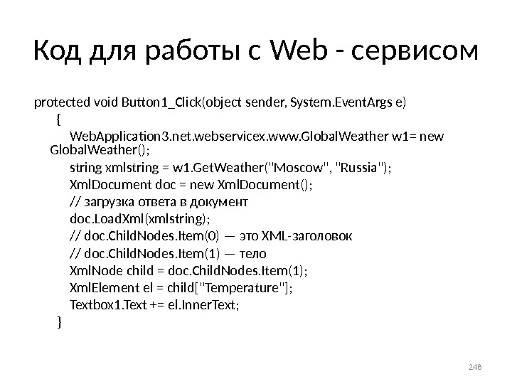 Код для работы с Web - сервисом  protected void Button 1_Click(object sender, System. Event. Args