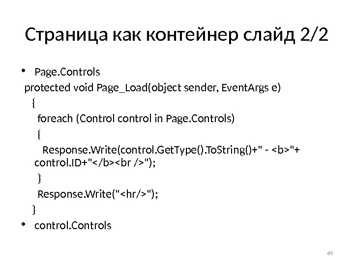 Страница как контейнер слайд 2/2 • Page. Controls  protected void Page_Load(object sender, Event. Args e)