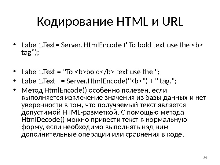 Кодирование HTML и URL • Label 1. Text= Server. Html. Encode ( То bold text use