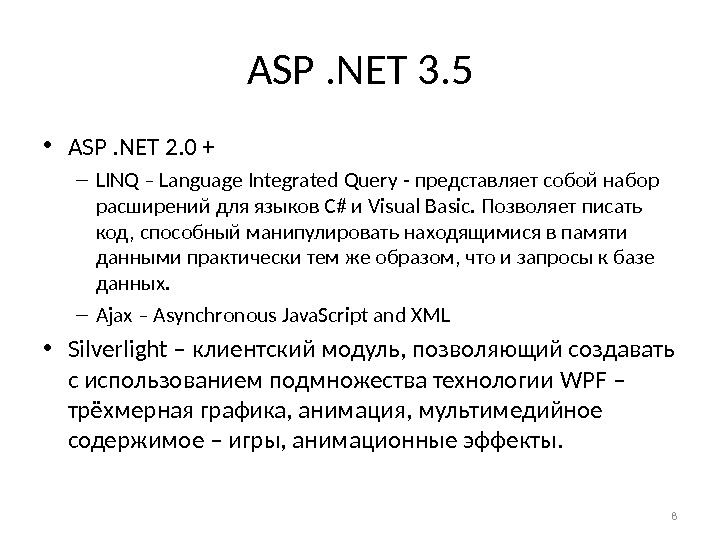 ASP. NET 3. 5 • ASP. NET 2. 0 + – LINQ – Language Integrated Query