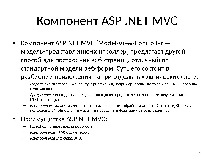 Компонент ASP. NET MVC • Компонент ASP. NET MVC ( Model - View - Controller —