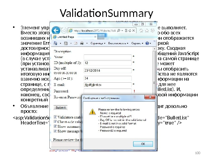 Validation. Smmary • Элемент управления Validation. Summary никакой проверки не выполняет.  Вместо этого он позволяет