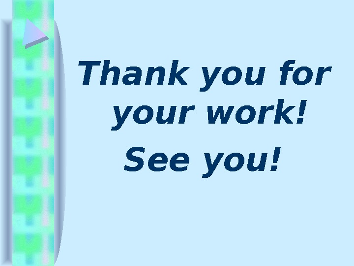 Thank you for your work! See you!
