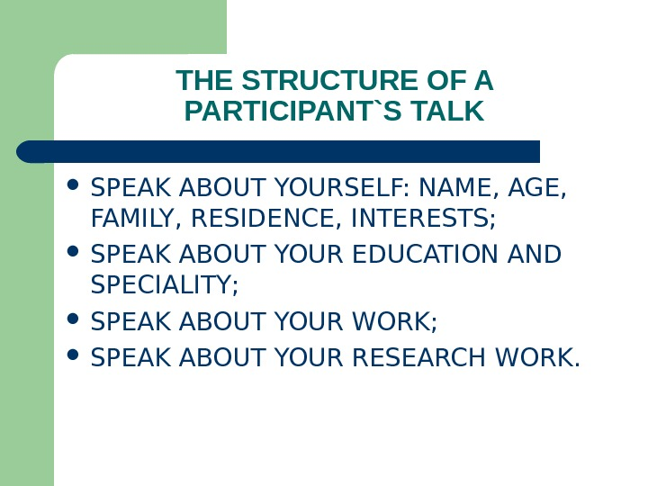 THE STRUCTURE OF A PARTICIPANT`S TALK SPEAK ABOUT YOURSELF: NAME, AGE,  FAMILY, RESIDENCE, INTERESTS;
