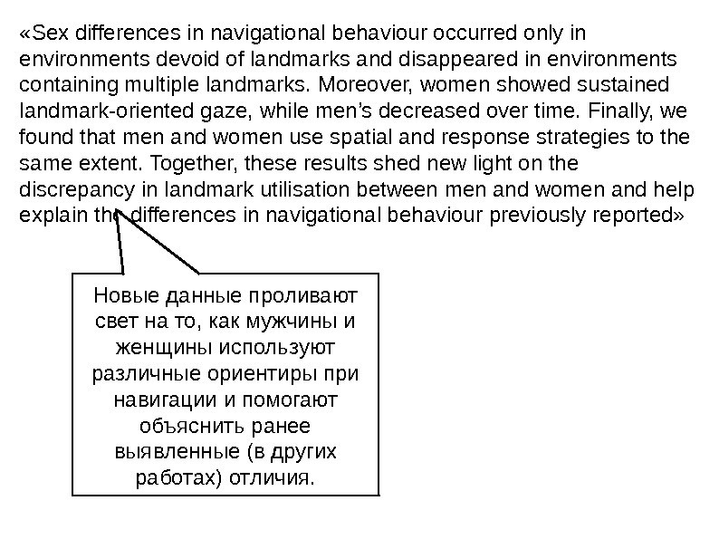 «Sex differences in navigational behaviour occurred only in environments devoid of landmarks and disappeared in