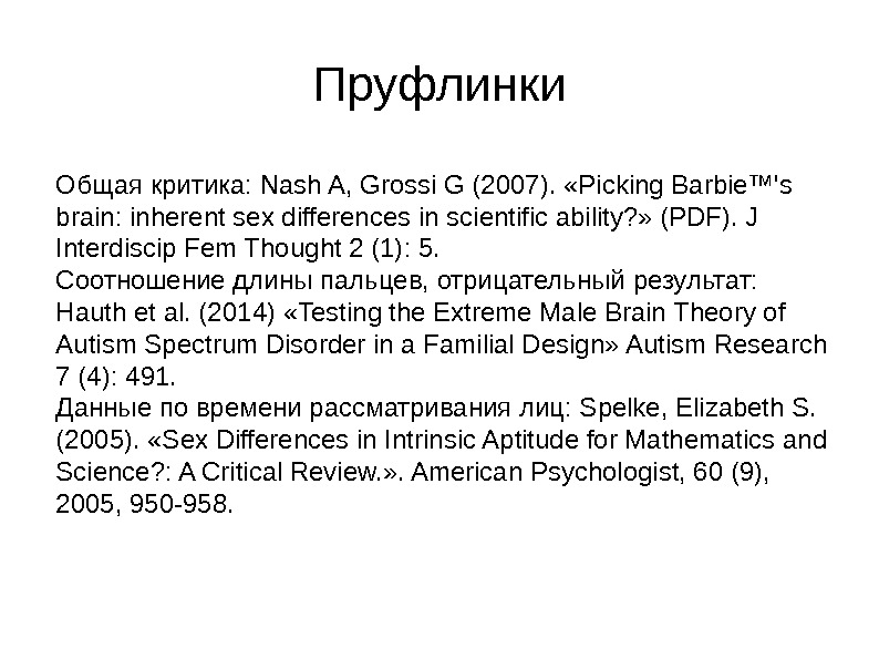 Пруфлинки Общая критика: Nash A, Grossi G (2007).  «Picking Barbie™'s brain: inherent sex differences in