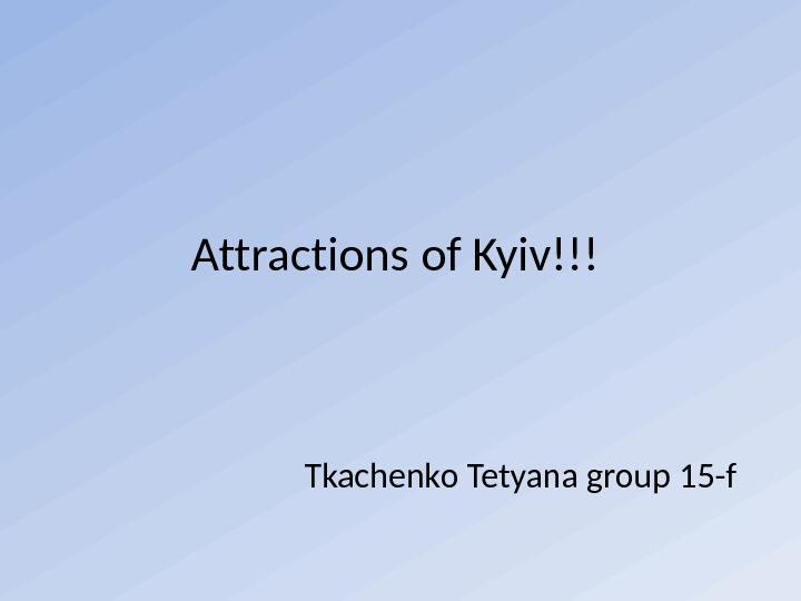 Аttractions of Kyiv!!! Tkachenko Tetyana group 15 -f