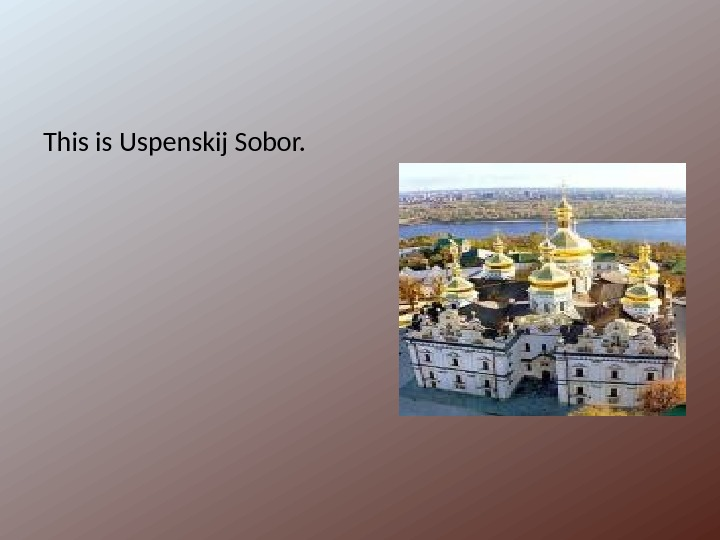 This is Uspenskij Sobor.