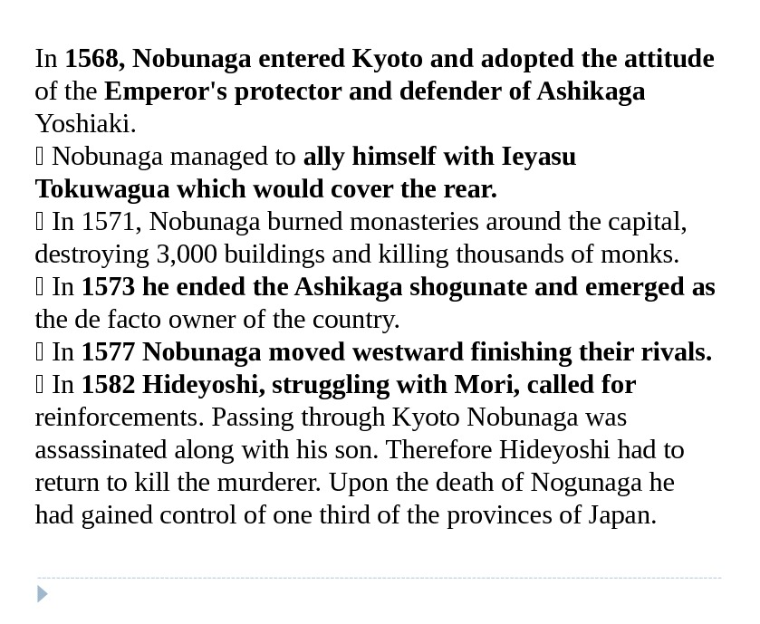 In 1568, Nobunaga entered Kyoto and adopted the attitude of the Emperor's protector and defender of