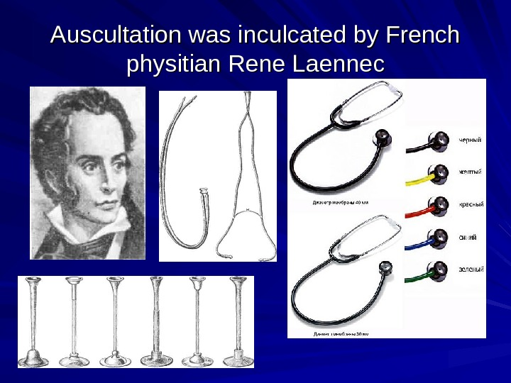 Auscultation was inculcated by French physitian Rene Laennec  Рис.  10. Стетоскопи тверд!.