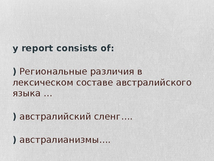 M y report consists of:  • A ) Региональные различия в лексическом составе австралийского языка