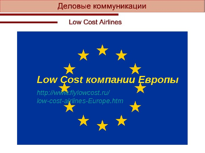 Low Cost компании Европы http : // www. flylowcost. ru / low-cost-airlines-Europe. htm