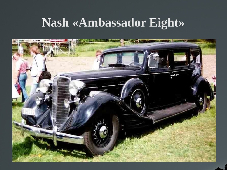 Nash «Ambassador Eight»