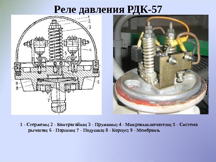 Реле Давления Рдк-57 Инструкция - фото 8