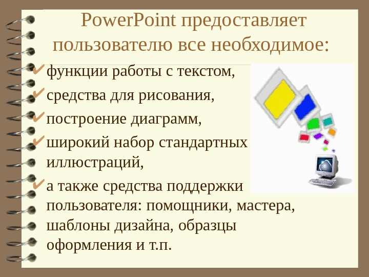 Power. Point предоставляет пользователю все  необходимое:  функции работы с текстом,  средства для рисования,