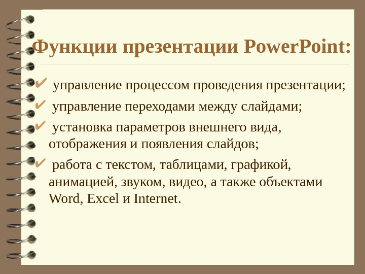 Функции презентации Power. Point: управление процессом проведения презентации; управление переходами между слайдами; установка параметров внешнего