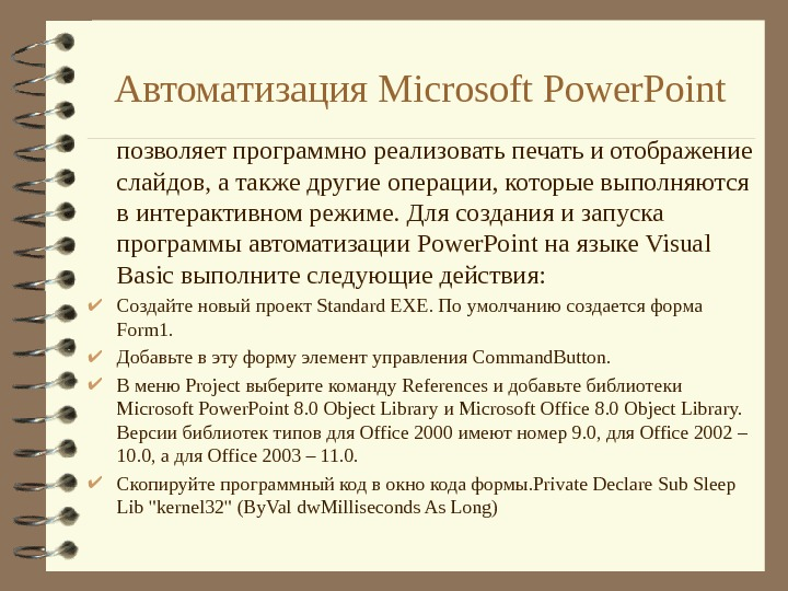 Автоматизация Microsoft Power. Point позволяет программно реализовать печать и отображение слайдов, а также другие операции, которые