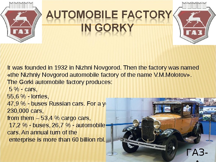 It was founded in 1932 in Nizhni Novgorod. Then the factory was named  «the Nizhniy
