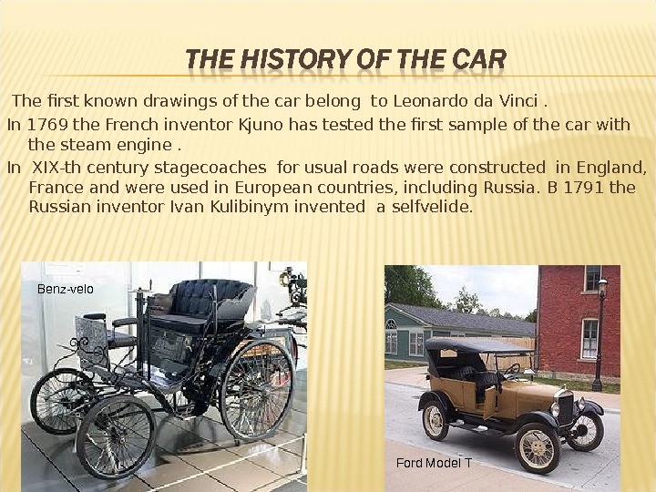 The first known drawings of the car belong to Leonardo da Vinci. In 1769 the