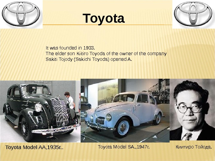 Toyota Киитиро Тойода. It was founded in 1933. The elder son Kiitiro Toyoda of the owner