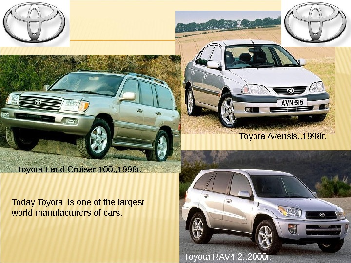 Toyota Avensis. , 1998г. Toyota Land Cruiser 100. , 1998г. Toyota RAV 4 2. , 2000г.