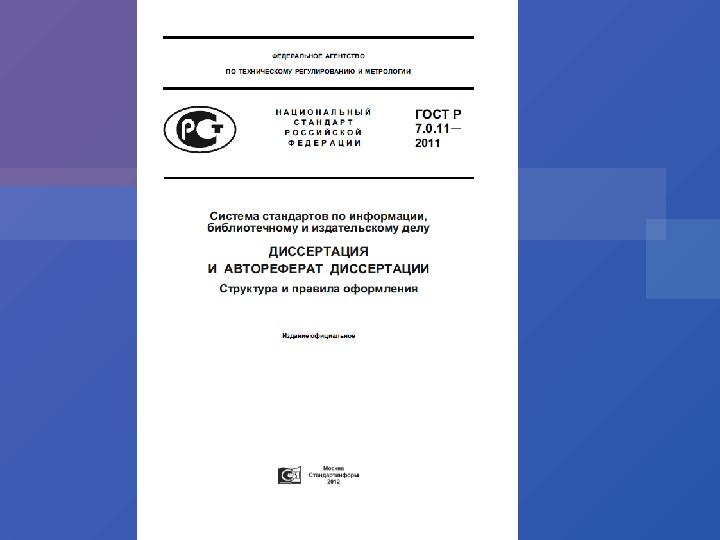 Презентация Автореферат Требования ГОСТ Р 7 0 11 2011 1 Область применения 2 Нормативные ссылки 3 Общие положения 4 Структура диссертации в виде рукописи 5 Оформление структурных элементов