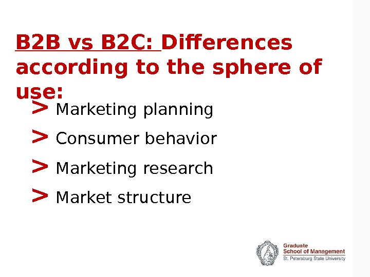 B 2 B vs B 2 C:  Differences according to the sphere of use: