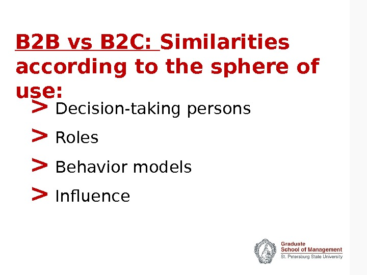 B 2 B vs B 2 C:  Similarities according to the sphere of use:
