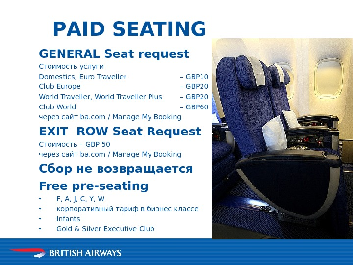 P AID SEATING GENERAL Seat request Стоимость услуги Domestics, Euro Traveller – GBP 10 Club Europe