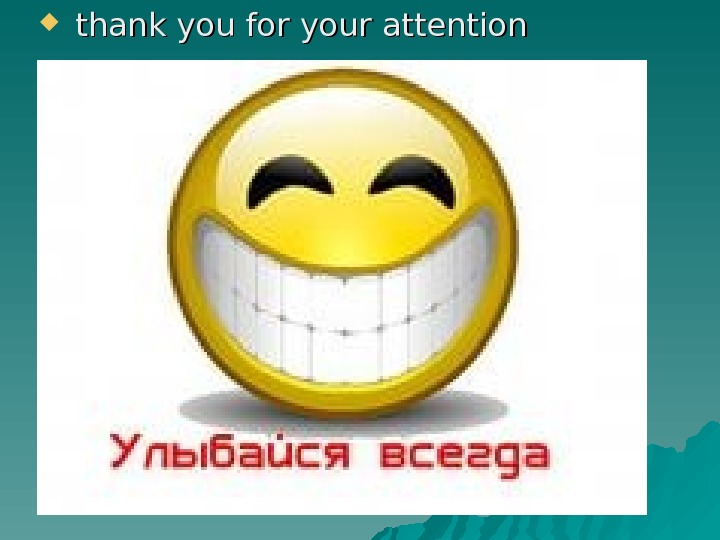 thank you for your attention      514× 384