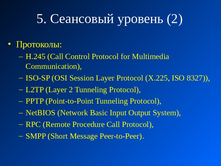 5. Сеансовый уровень (2 ) • Протоколы: – H. 245 (Call Control Protocol for Multimedia Communication),
