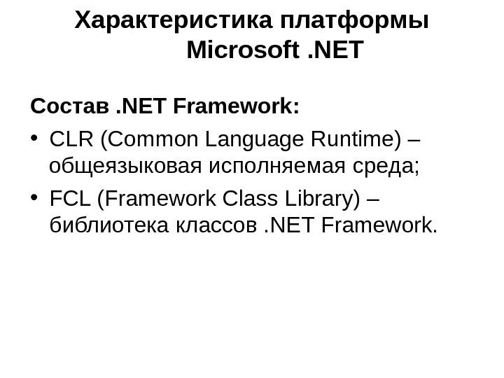 Характеристика платформы Microsoft . NET Состав. NET Framework :  • CLR ( Common Language Runtime