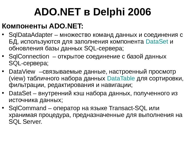 ADO. NET в Delphi 200 6  Компоненты ADO. NET:  • Sql. Data. Adapter –