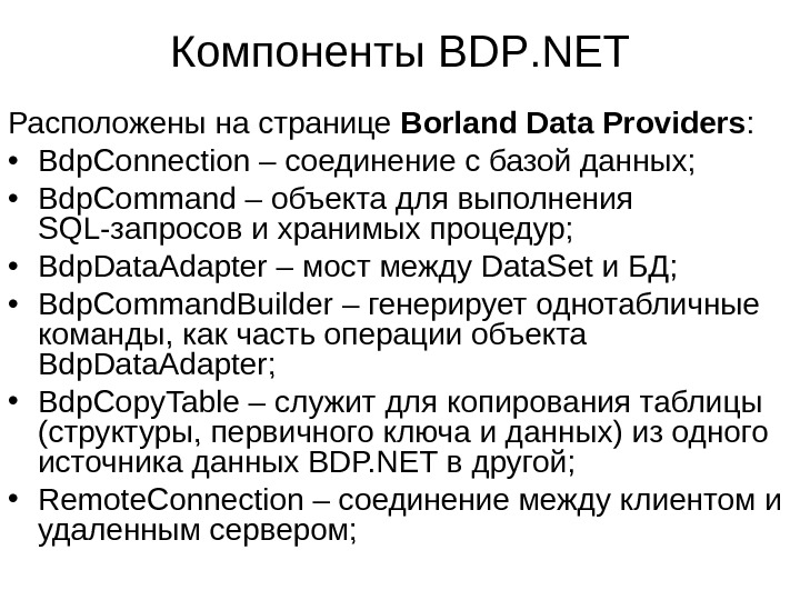 Компоненты BDP. NET Расположены на странице Borland Data Providers :  • Bdp. Connection – соединение