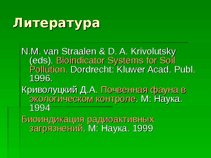 Литература N. M. van Straalen & D. A. Krivolutsky (eds).  Bioindicator Systems for Soil Pollution.