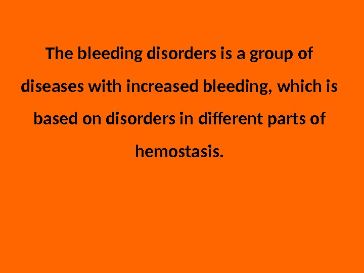 The bleeding disorders is a group of diseases with increased bleeding, which is based on disorders
