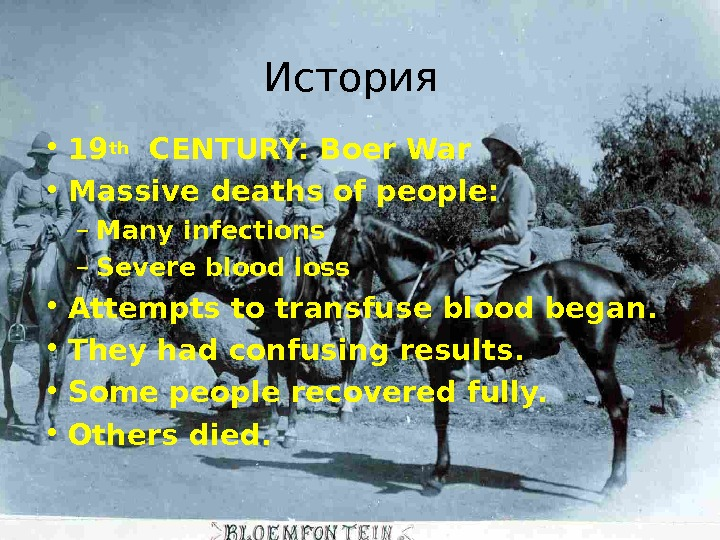 История  • 19 th  CENTURY: Boer War • Massive deaths of people: – Many