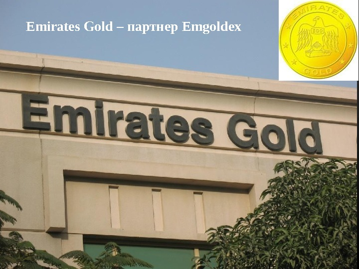 Emirates Gold  – партнер Emgoldex