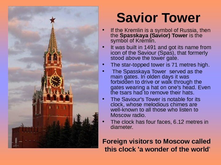 Savior Tower • If the Kremlin is a symbol of Russia, then the Spasskaya (Savior) Tower