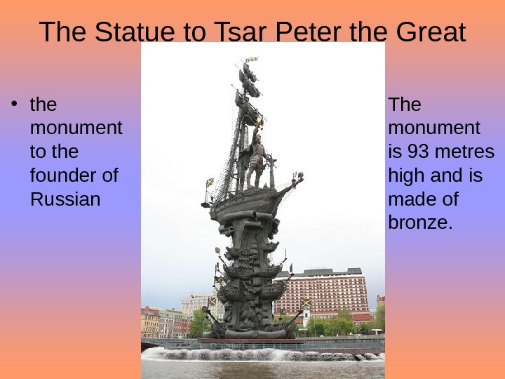 The Statue to Tsar Peter the Great • the monument to the founder of Russian