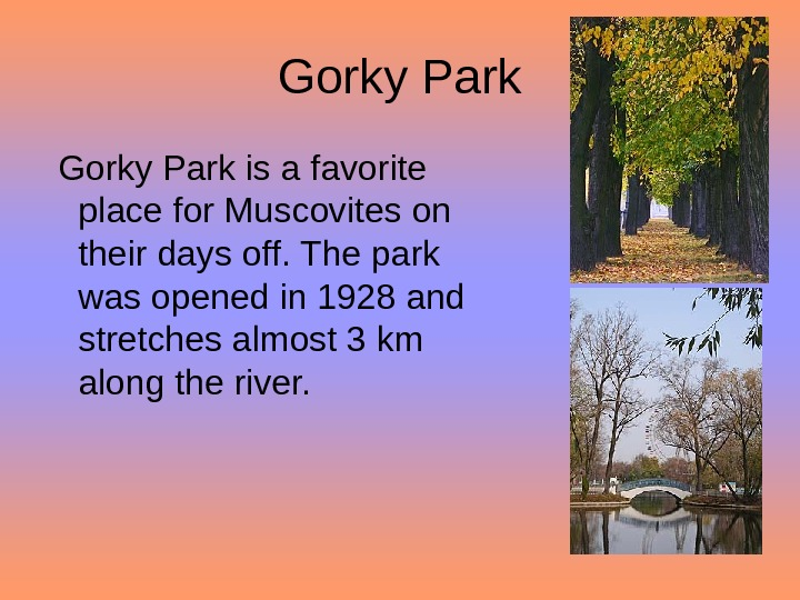 Gorky Park is a favorite place for Muscovites on their days off. The park was opened