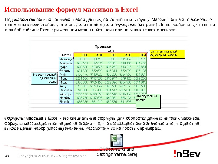 49 Copyright © 2005 In. Bev – All rights reserved. Использование формул массивов в Excel